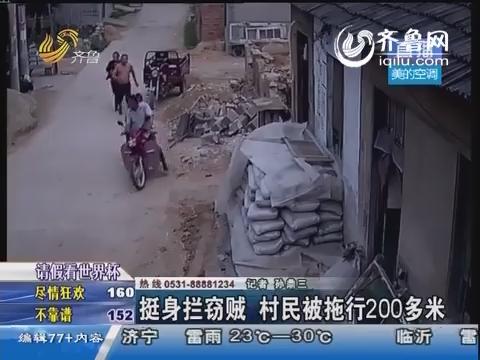 泰安:挺身拦窃贼 村民被拖行200多米