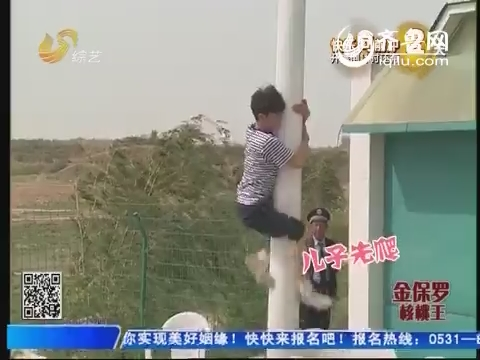 20140614《快乐向前冲》:儿子老爸大PK 老爸直接跳入水中