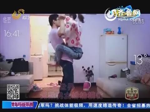 """快乐向前冲:呆萌组合恶搞网上爆火的""""情侣动作"""""""