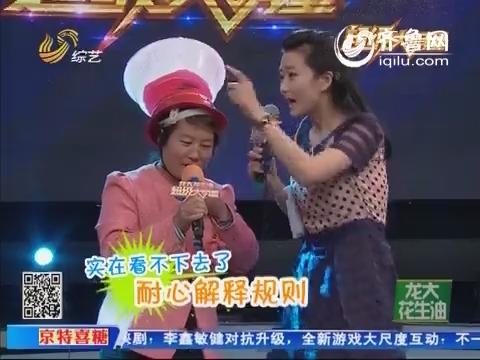 超级大明星:李鑫头顶脸盆练就绝世武功