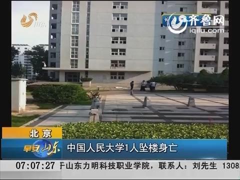 北京:中国人民大学1人坠楼身亡