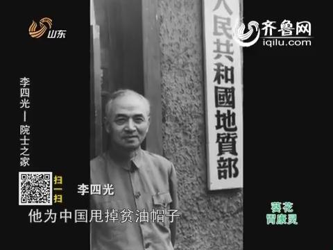 2014年06月15日《天下父母》:李四光-院士之家