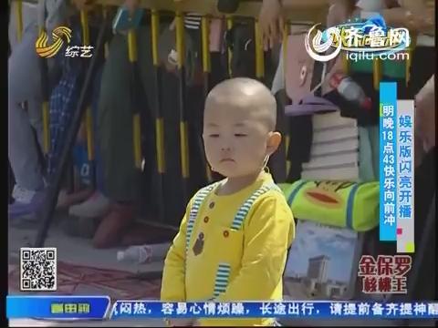"""快乐向前冲:""""小刘欢""""韩宇辰和张俊豪同台演唱《好汉歌》"""