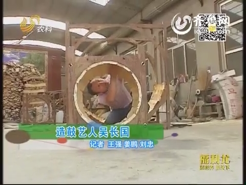 造鼓艺人——吴长国