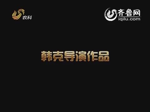 20140615《小超访谈录》:农民导演韩克——献给父亲的礼物