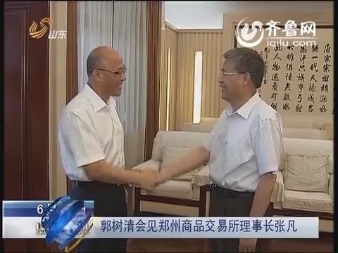 郭树清会见郑州商品交易所理事长张凡