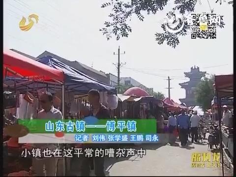 山东古镇——博平镇