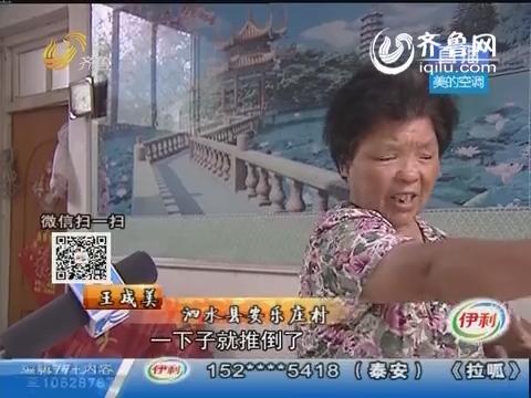 济宁:信用社起诉 大娘不当得利