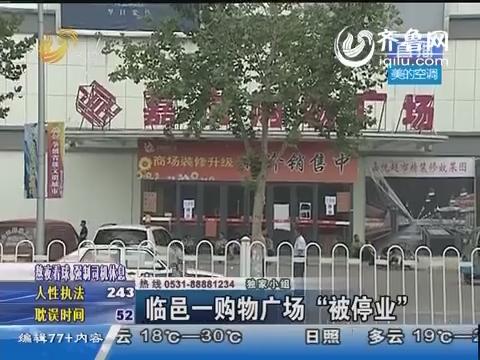"""临邑一购物广场""""被停业"""""""