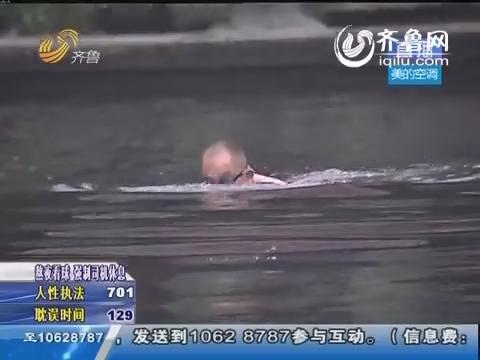 济南:护城河禁止下水游泳 将进行处罚