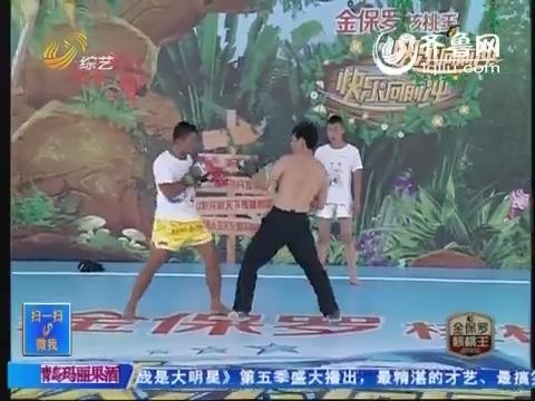 20140618《快乐向前冲》:韩玉成带徒弟切磋拳击 被徒弟拳拳击中颜面全失