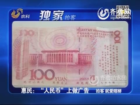 """【独家拍】惠民:""""人民币""""上做广告"""