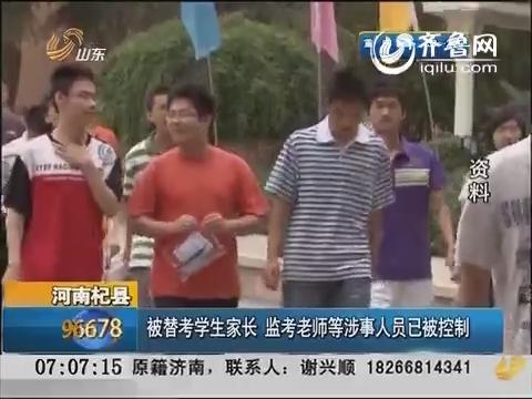 河南杞县:被替考学生家长、监考老师等涉事人员已被控制