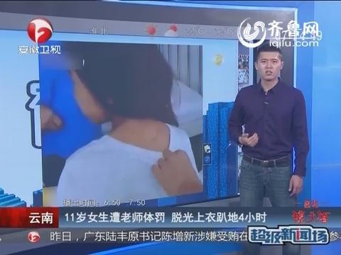 女生 脱光衣服/11岁女生遭老师体罚脱光衣服趴地上4小时