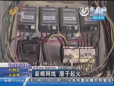 济南:装根网线 屋子起火?