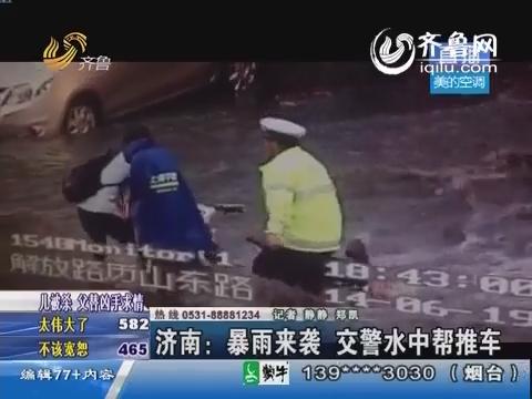 济南:暴雨来袭 交警水中帮推车