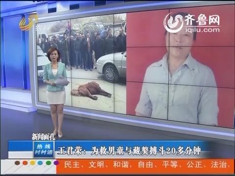 王君荣:为救男童与藏獒搏斗20多分钟
