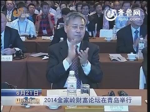 2014金家岭财富论坛在青岛举行