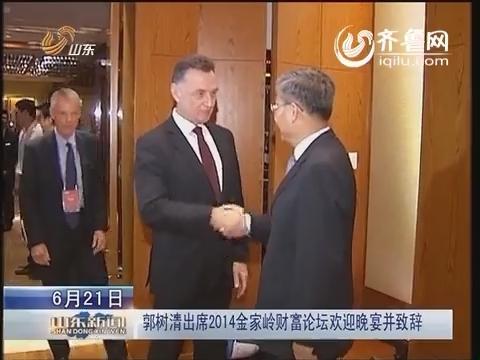 郭树清出席2014金家岭财富论坛欢迎晚宴并致辞
