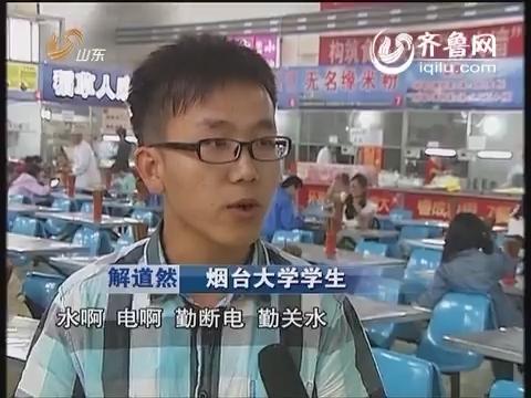【节俭养德 全民行动】烟台大学:光盘见美德