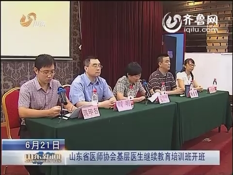 山东省医师协会消化医师分会基层医生继续教育培训班开班