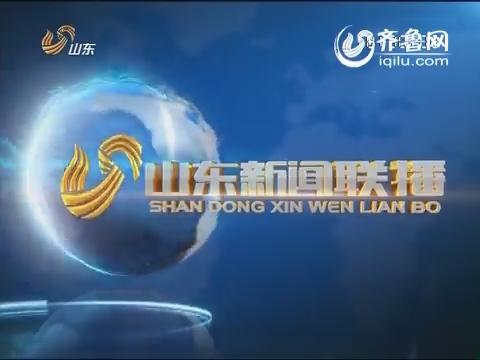 2021-02-25山东新闻联播完整版