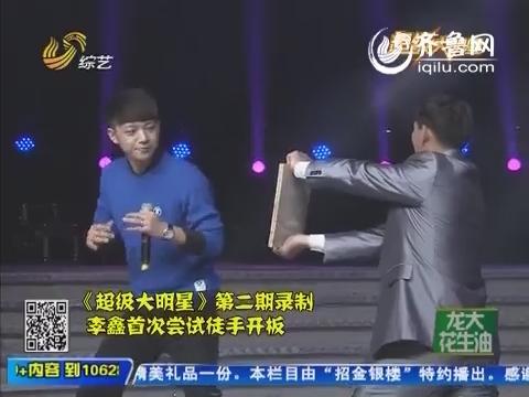 超级大明星:李鑫徒手开板 赢得喝彩