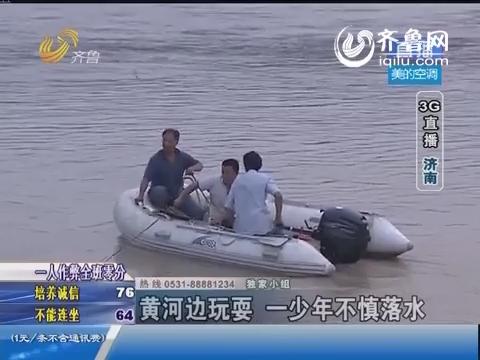 济南:黄河边玩耍 一少年不慎落水