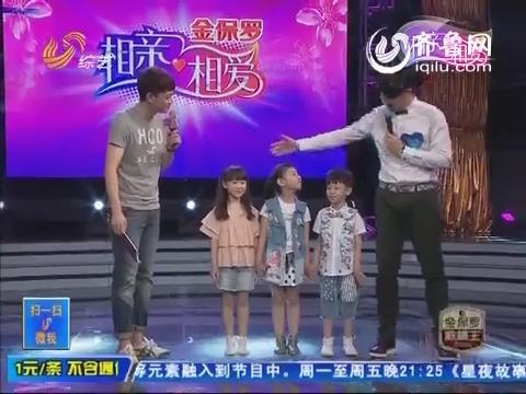 20140622《相亲相爱》:现场惊现学历哥 帅教练大秀武功