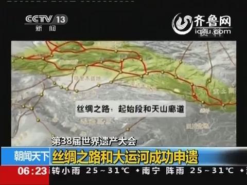 第38届世界遗产大会 丝绸之路和京杭大运河成功申遗