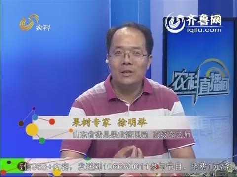 农科直播间20140623:果树专家 徐明举