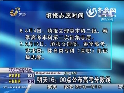 24日16:00点公布高考分数线