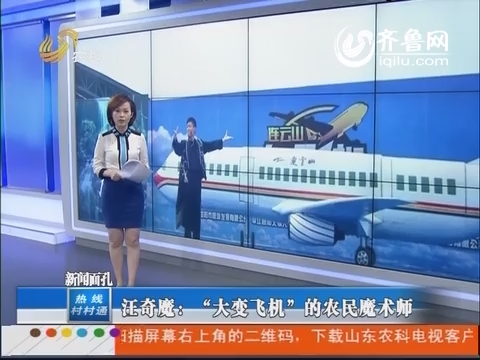 """【新闻面孔】汪奇魔:""""大变飞机""""的农民魔术师"""