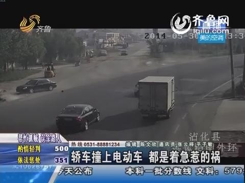 滨州:轿车撞上电动车 都是着急惹的祸