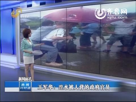 新闻面孔:王军华 蹚水被人背的政府官员