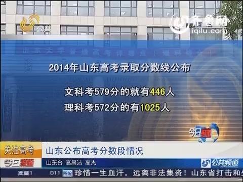 山东公布高考分数段情况