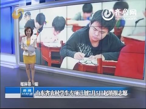 媒体第一眼:山东省农村学生专项计划7月5日起填报志愿