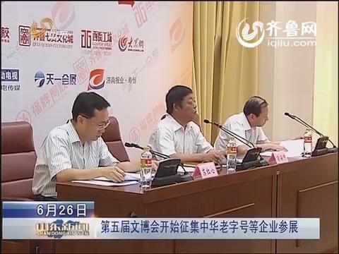 第五届文博会开始征集中华老字号等企业参展