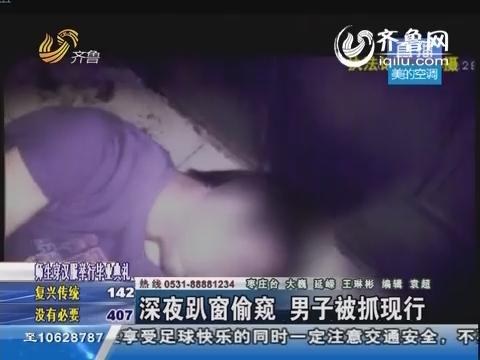 枣庄:深夜趴窗偷窥 男子被抓现行