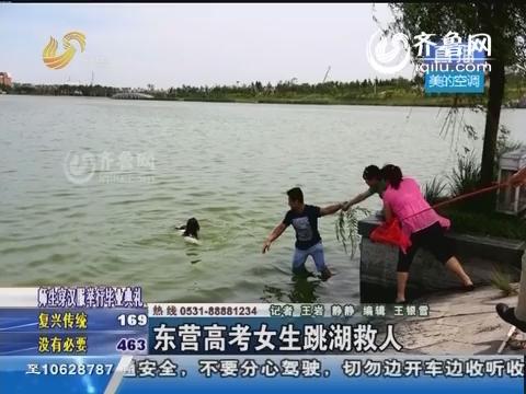 """东营:高考女生跳湖救人后悄然离开 被称""""最美女孩"""""""