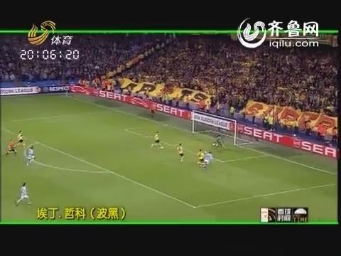 2014年06月26日《看球时间》:巴西世界杯球星谱