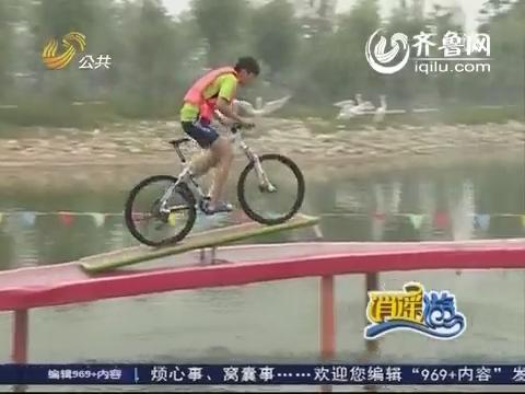 20140627《逍遥游》:骑开得胜