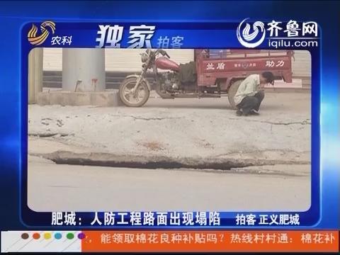 独家拍客:肥城:人防工程路面出现塌陷