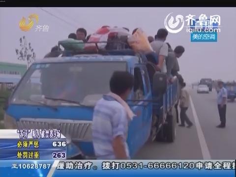 菏泽:最牛三轮车 竟然拉了54人
