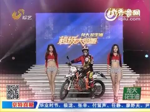 超级大明星:孙亮劲爆加盟炫酷登场