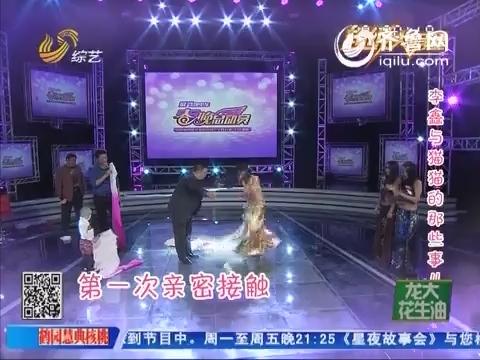 超级大明星:李鑫与猫猫的那些事儿