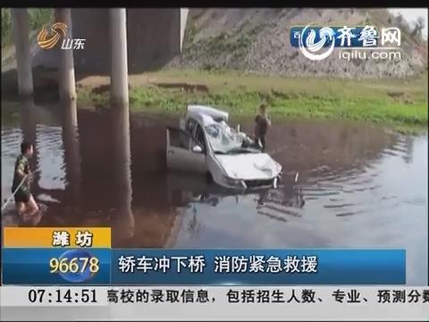 潍坊一轿车冲下桥 消防紧急救援