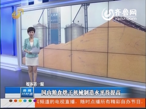 媒体第一眼:国内粮食烘干机械制造水平待提高