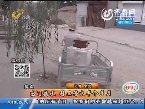 济阳:出门接水 村里停水半个多月
