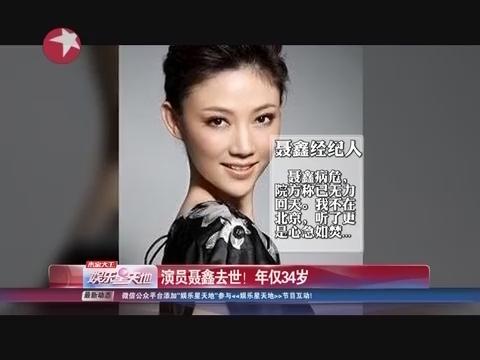 女演员聂鑫去世_女演员聂鑫去世 因拍戏遇车祸高位截瘫